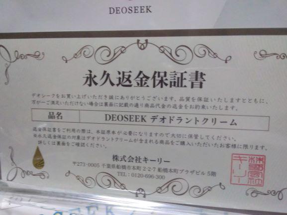 デオシークの永久返金保証書