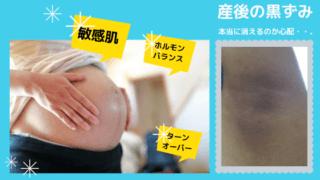 産後の黒ずみ