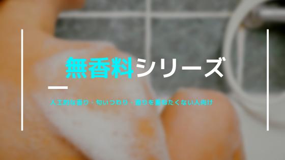 無香料のシャンプー洗剤